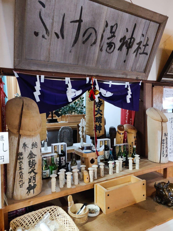 蒸ノ湯温泉 ふけの湯神社
