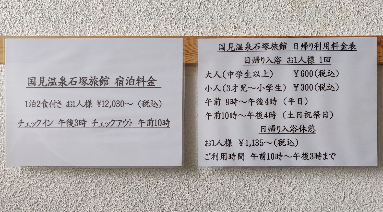 石塚旅館営業案内