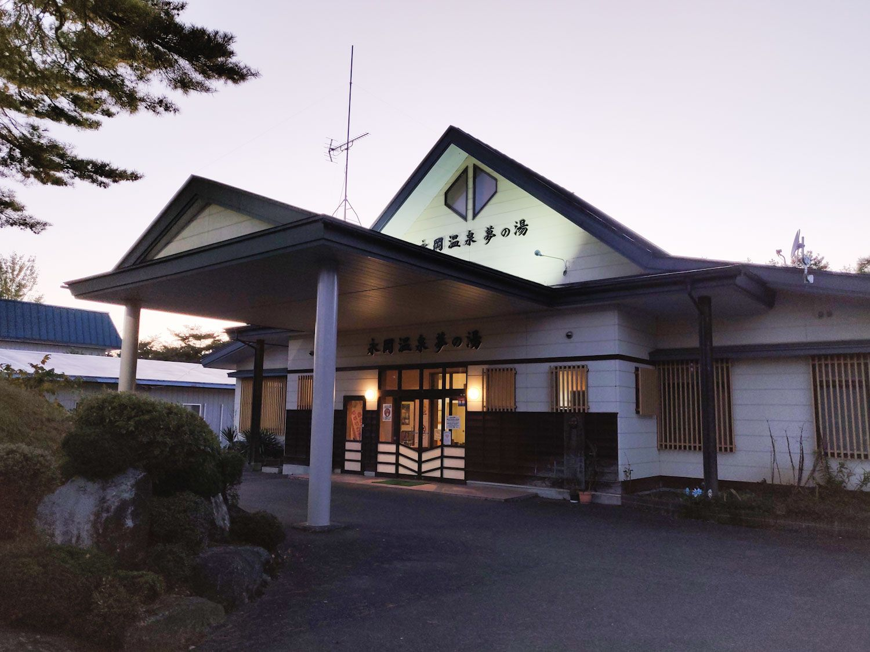 永岡温泉夢の湯 正面
