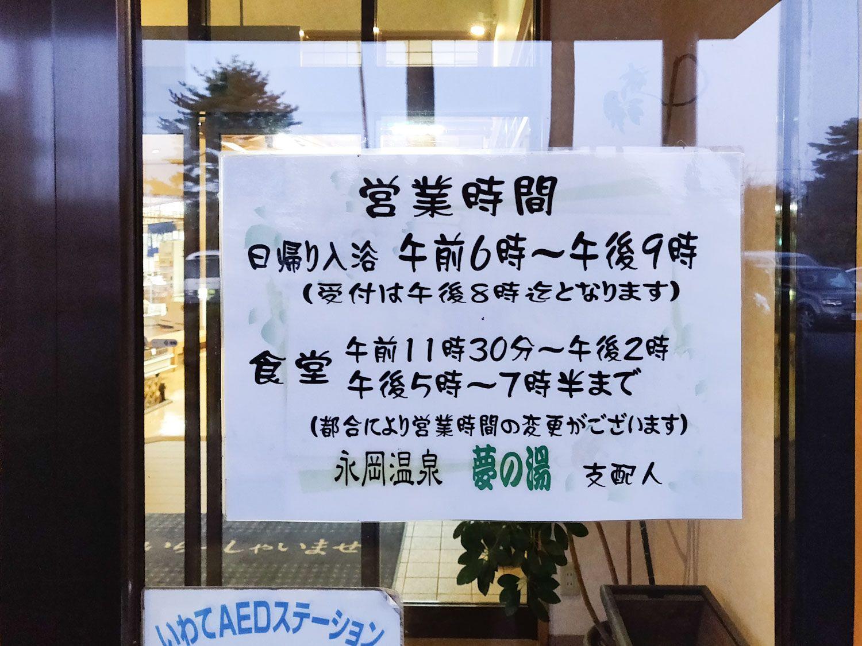 永岡温泉夢の湯 営業案内