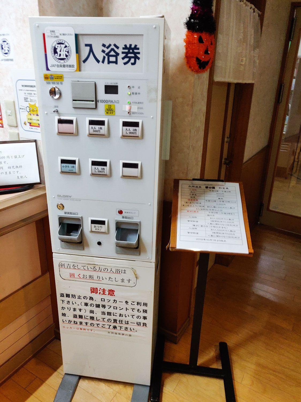 永岡温泉夢の湯 券売機