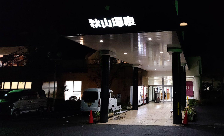 2019/11/24 新湯治場 秋山温泉