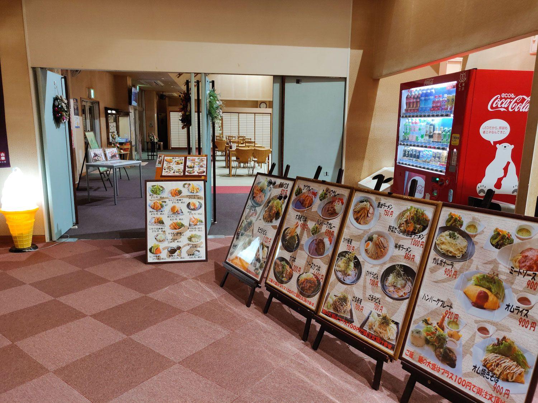 新湯治場秋山温泉 食堂