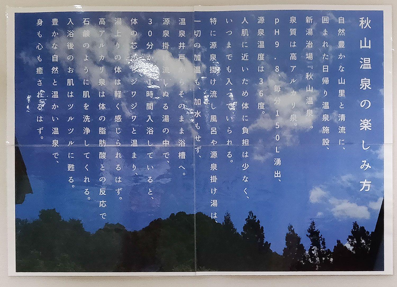新湯治場秋山温泉 紹介