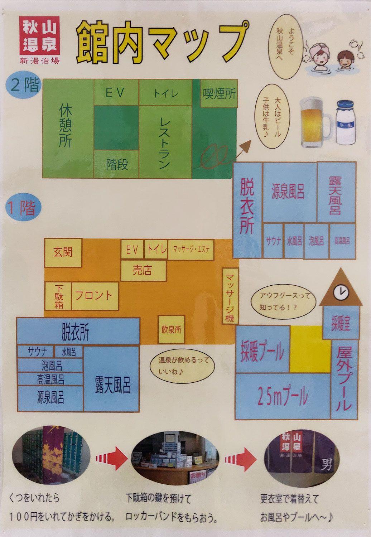 新湯治場秋山温泉 館内地図