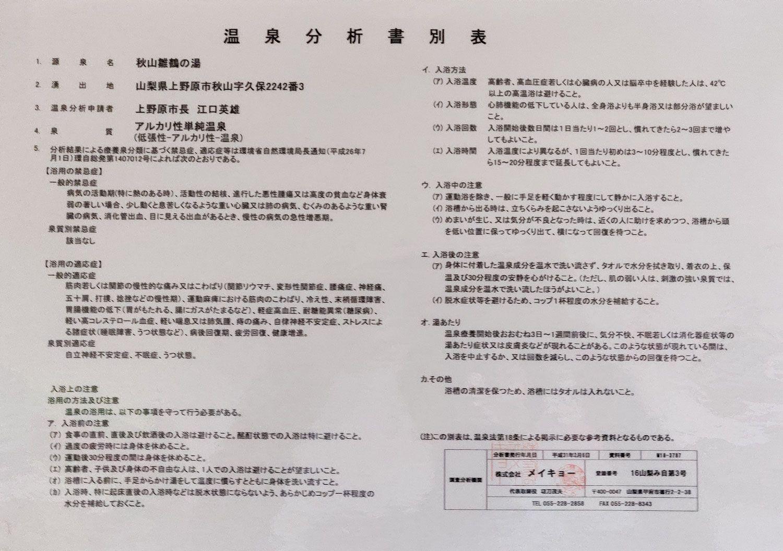 新湯治場秋山温泉 温泉分析書別表