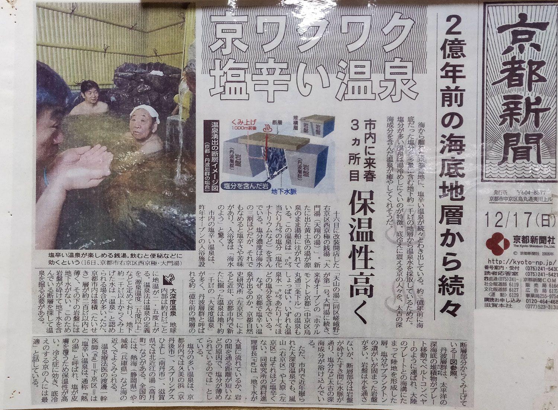 天翔の湯 新聞記事