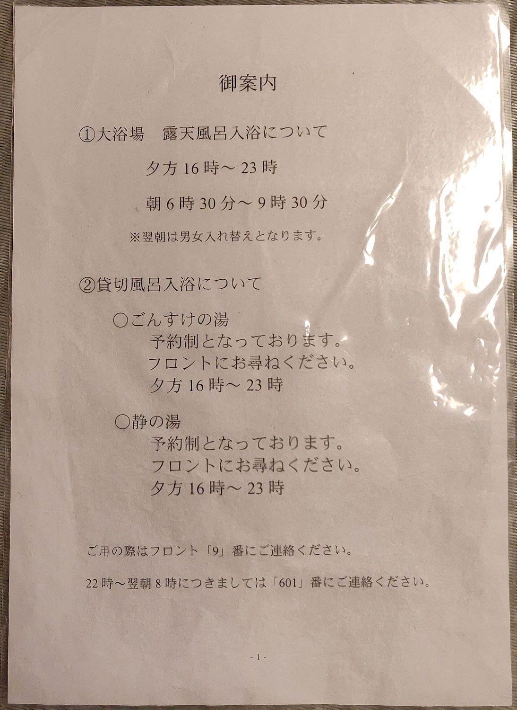 木津温泉ゑびすや 入浴時間