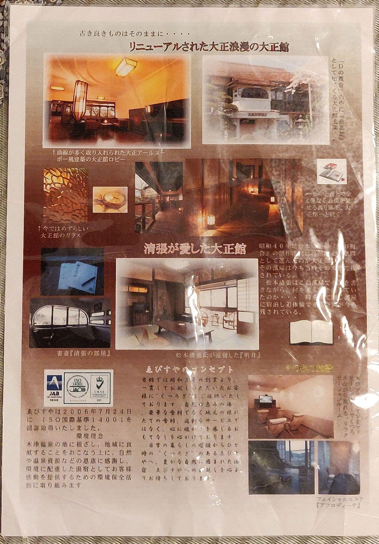 木津温泉ゑびすや 松本清張の愛した部屋