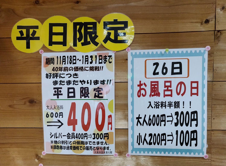 久美浜温泉湯元館 400円