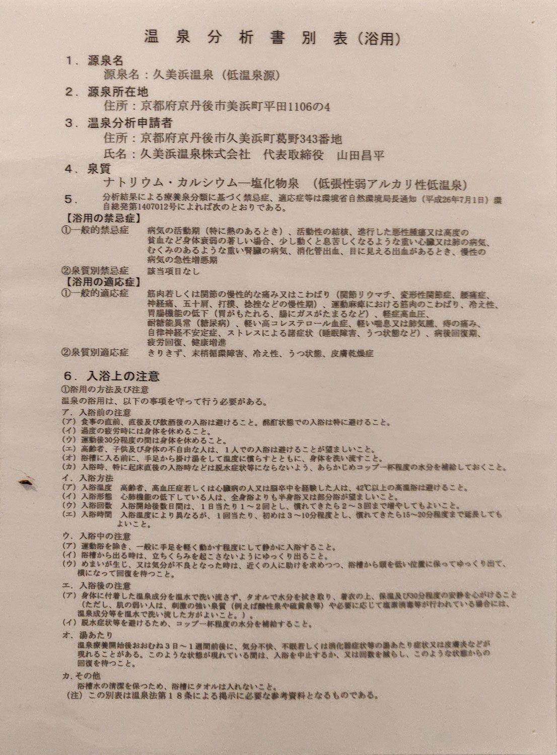 久美浜温泉湯元館 低温泉源 温泉分析書