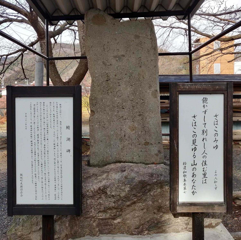 飯坂温泉 鯖湖碑