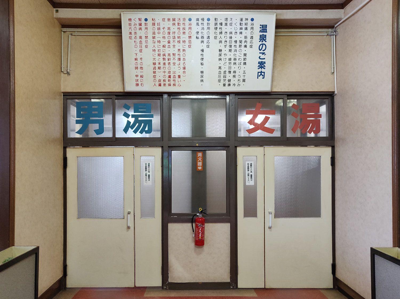 2020/1/3 さんない温泉 三内ヘルスセンター