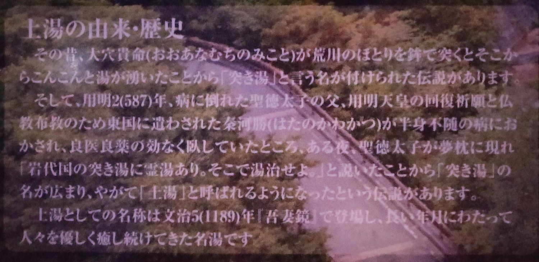 土湯温泉 歴史