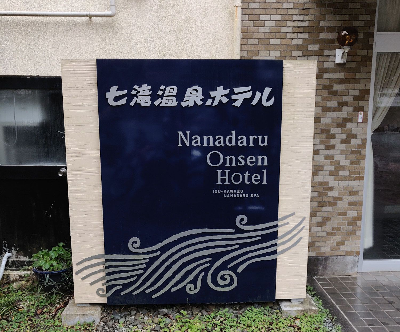 七滝温泉ホテル 入口