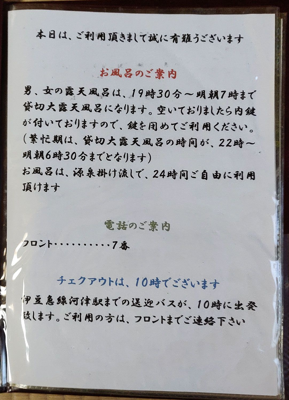 七滝温泉ホテル お風呂のご案内