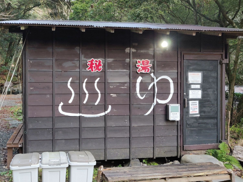 七滝温泉ホテル 洞窟風呂 脱衣場