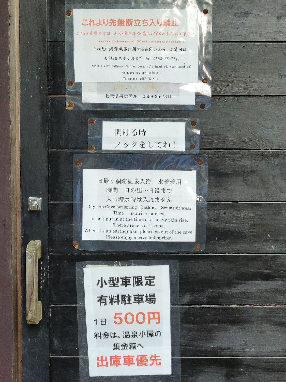 七滝温泉ホテル 洞窟風呂 脱衣場掲示