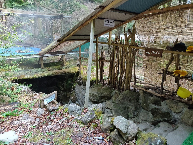 七滝温泉ホテル 洞窟風呂 入口