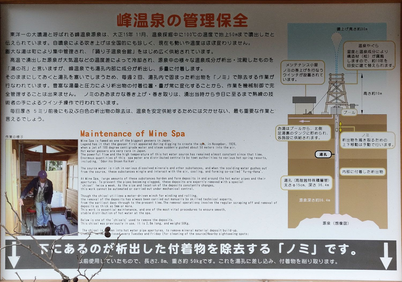 峰温泉の管理保全