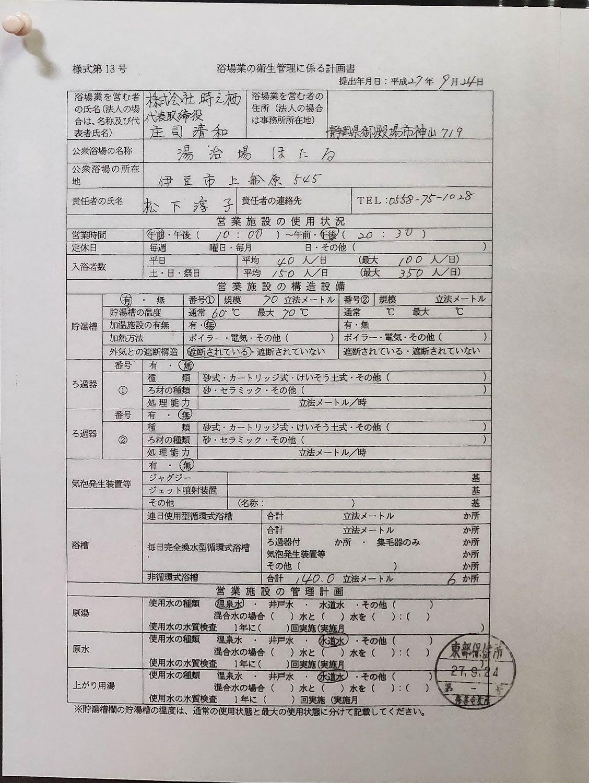 船原温泉 湯治場ほたる 宿泊業の衛生管理に係る計画書