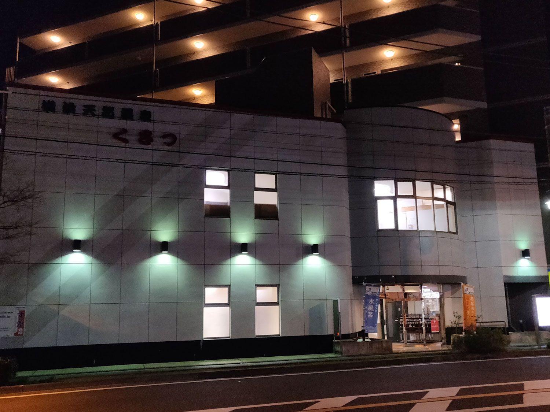 2020/2/9 横浜天然温泉くさつ