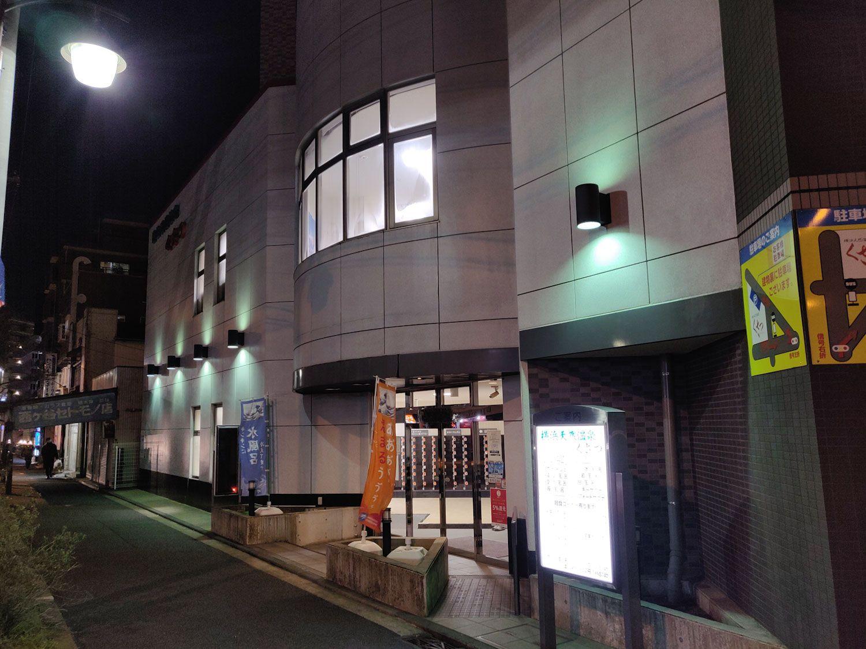 横浜天然温泉くさつ 外観