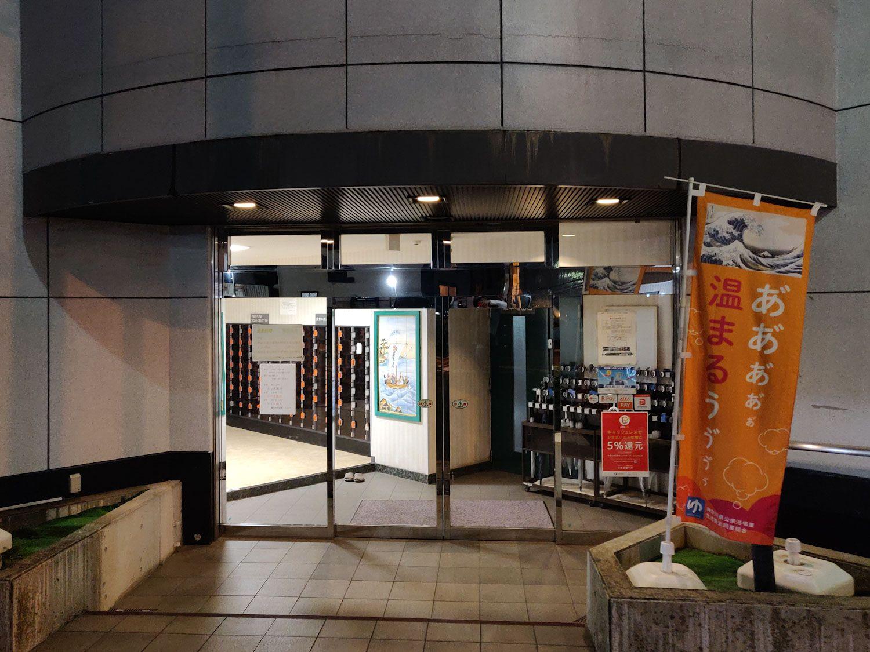 横浜天然温泉くさつ 正面
