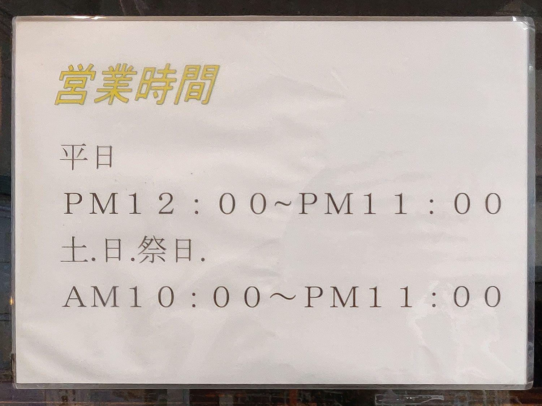 横浜天然温泉くさつ 営業時間