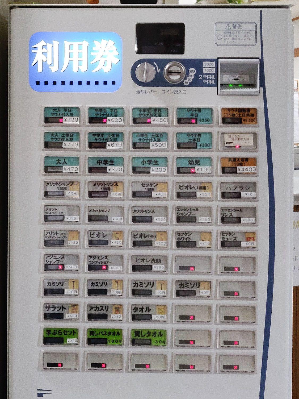 横浜天然温泉くさつ 券売機