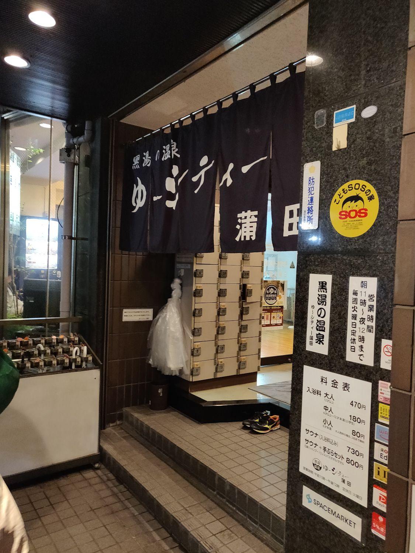 ゆ〜シティー蒲田 入口