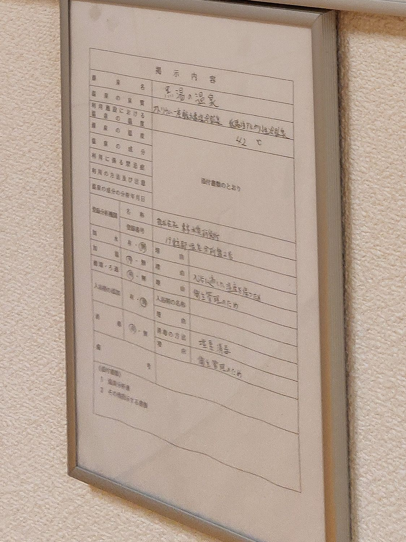 ゆ〜シティー蒲田 温泉の利用方法