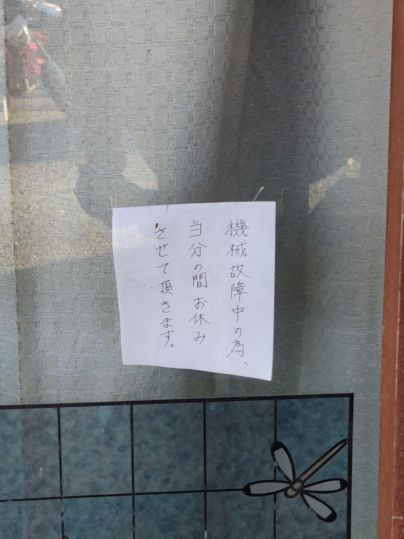 小田原温泉八里 休業中