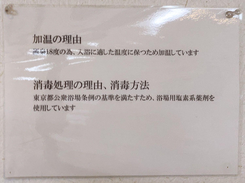 船堀鶴の湯温泉 温泉の利用方法