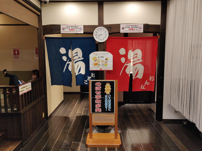 2020/3/7 おふろの王様 海老名店