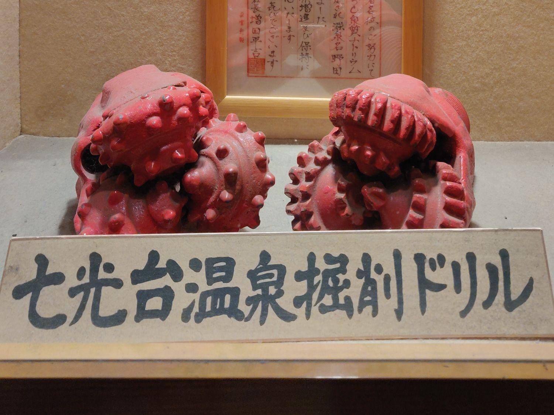 2020/3/12 七光台温泉