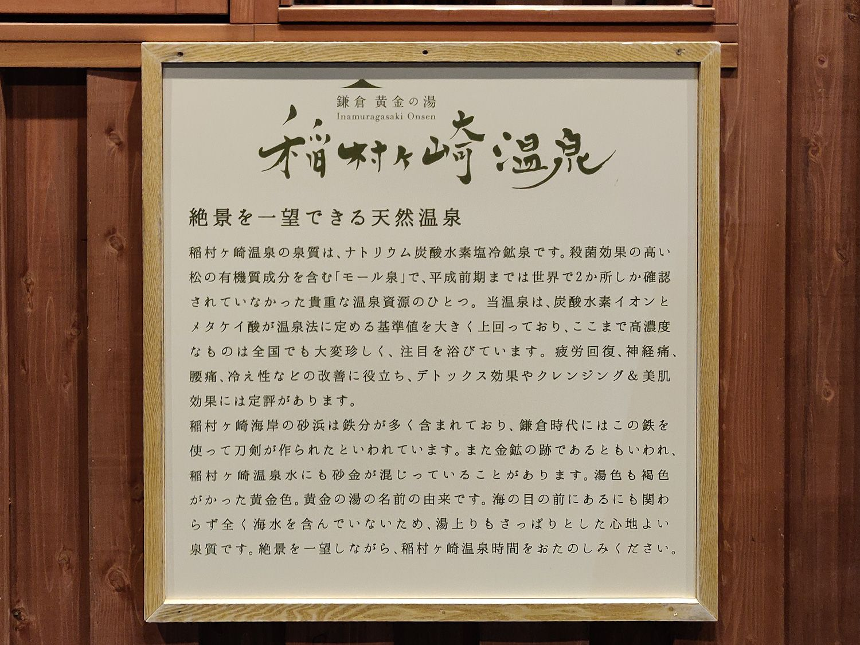 稲村ヶ崎温泉 紹介