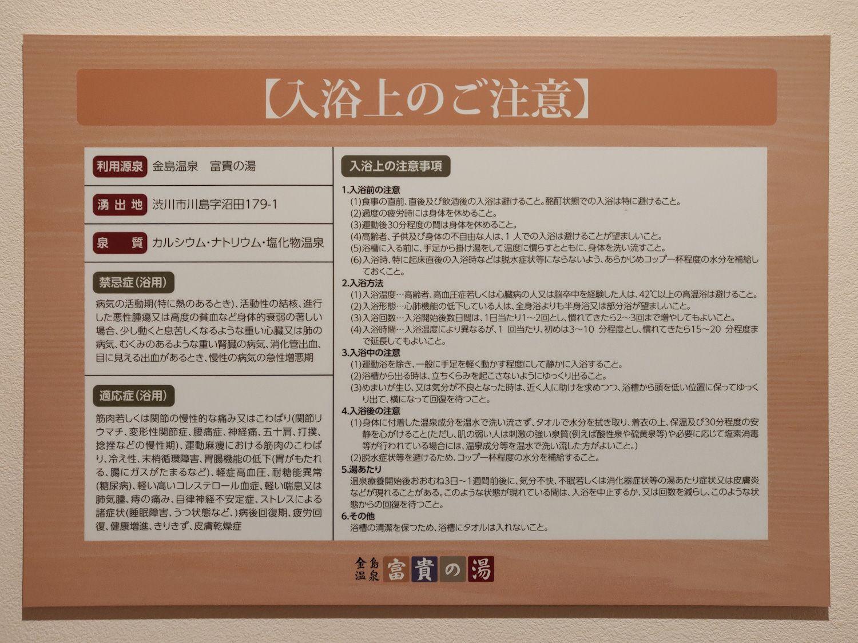 金島温泉 富貴の湯 入浴上のご注意