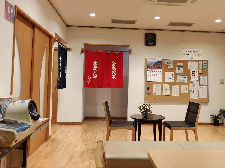 金島温泉 富貴の湯 休憩室