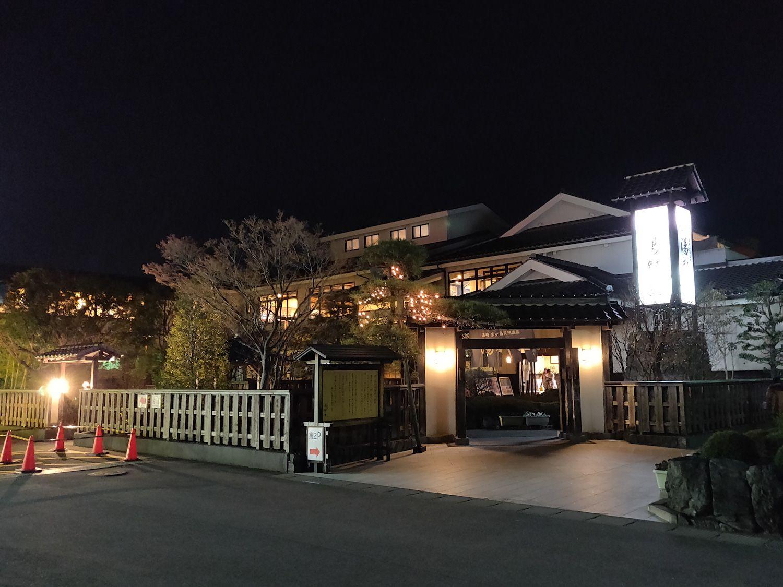 京ヶ島天然温泉湯都里 外観