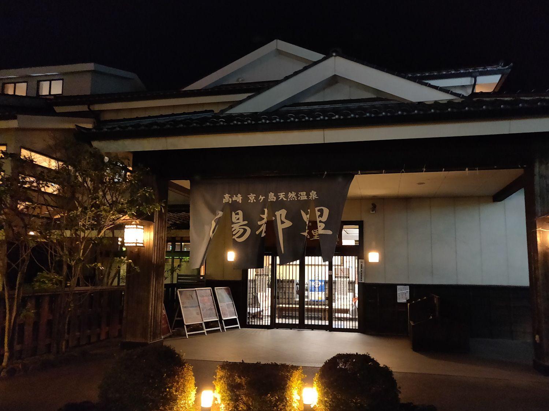 京ヶ島天然温泉湯都里 入口
