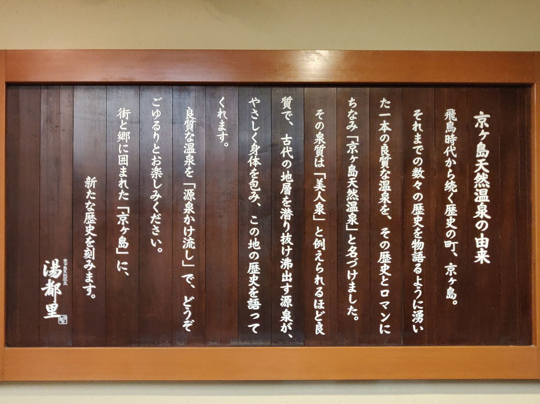 京ヶ島天然温泉の由来