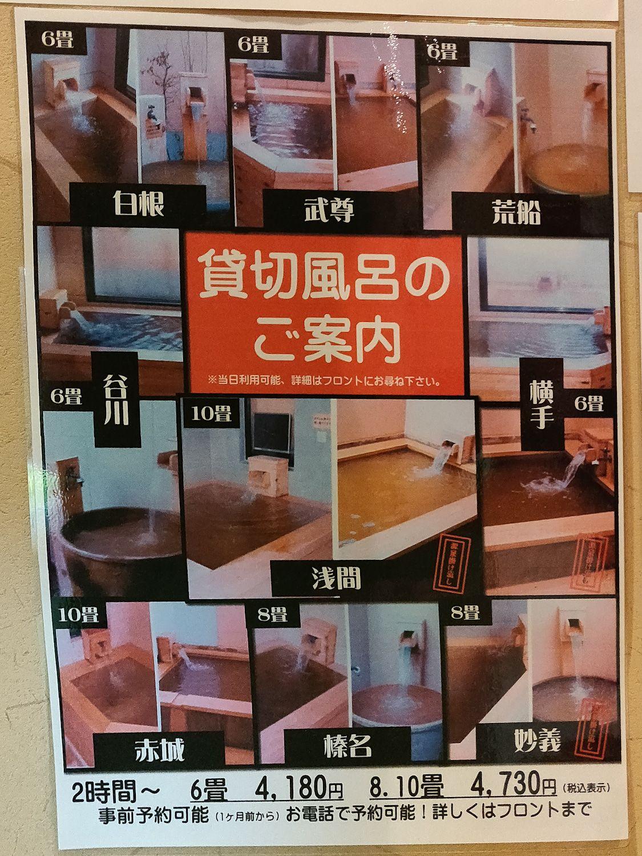 京ヶ島天然温泉湯都里 貸切風呂のご案内