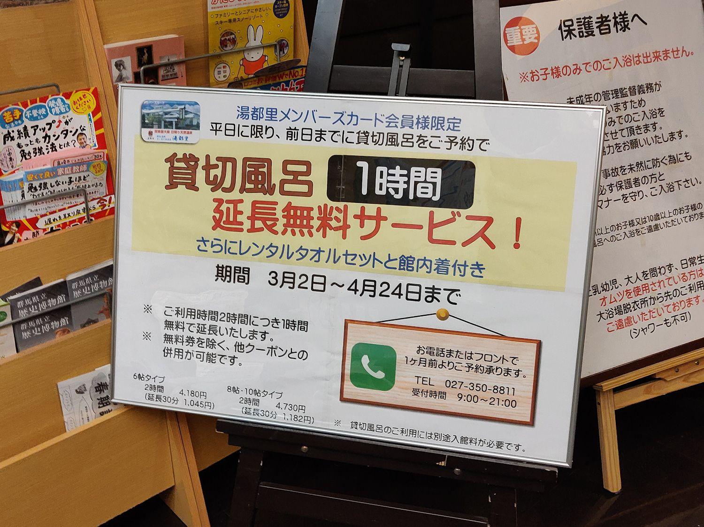 京ヶ島天然温泉湯都里 貸切風呂 1時間延長