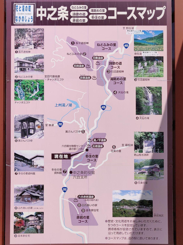 六合地域 地図