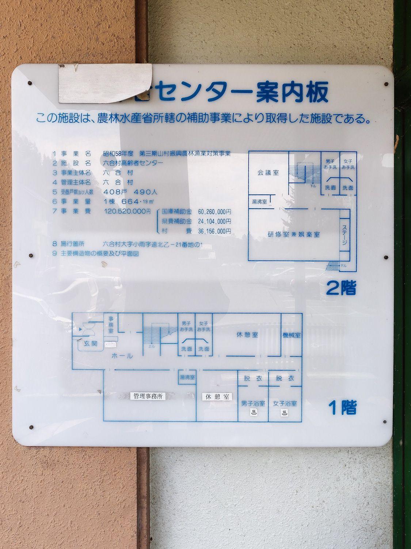 応徳温泉 館内図