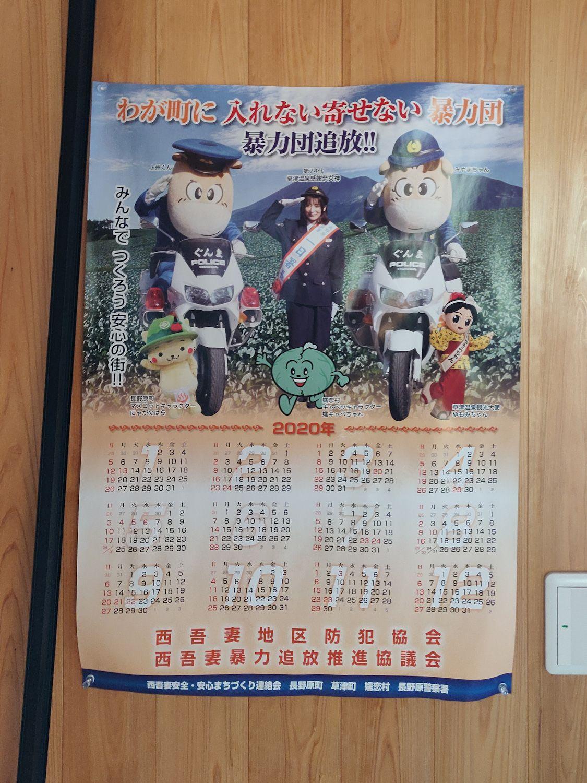 林温泉 カレンダー
