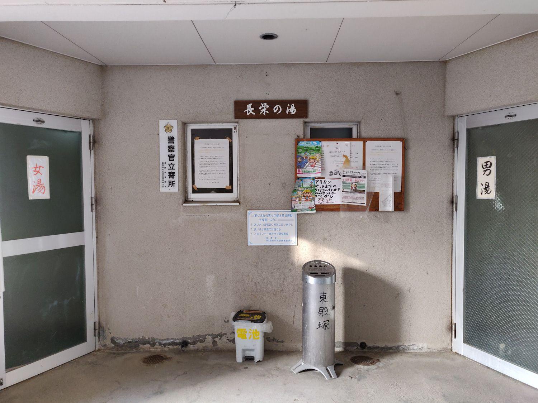 長栄の湯 入口