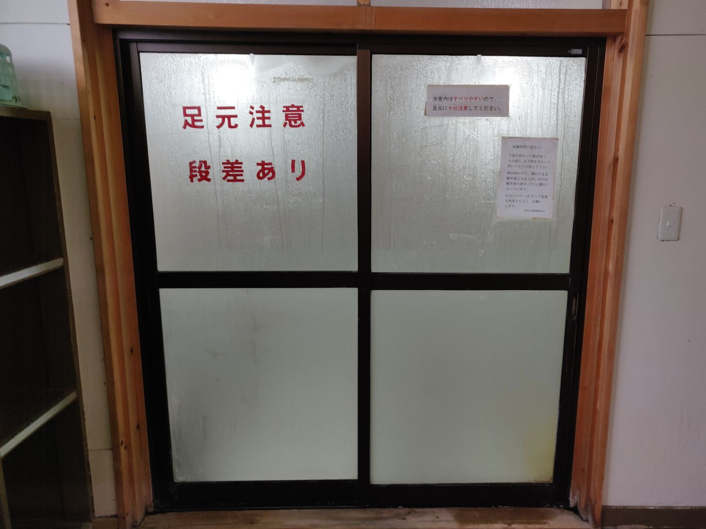 長栄の湯 浴室入口