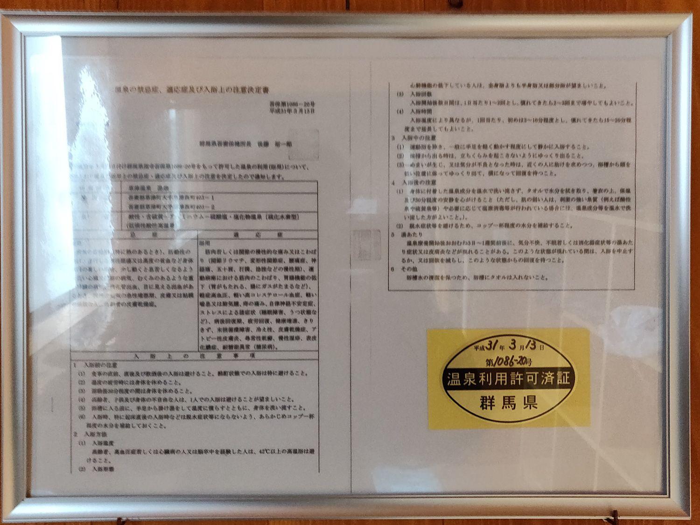 長寿乃湯 温泉の禁忌症、適応症及び入浴上の注意決定書